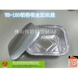 一次性铝箔餐盒 焗饭盒 锡纸盒 烧烤盘 饭盒 打包盒 外卖盒 铝箔盒碗 饭盒图片