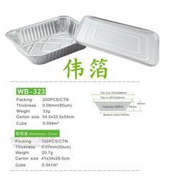 推荐铝箔餐盒铝箔打包盒 锡纸外卖盒一次性烤鱼包装盒含透明盖图片