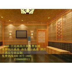 国藏中金(图)、韩国汗蒸房加盟、汗蒸房加盟图片