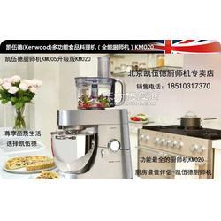 凯伍德食物料理机专卖店、凯伍德KM020、凯伍德专卖店、图片