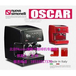 意大利Nuova 诺瓦oscar奥斯卡咖啡机专卖店、图片