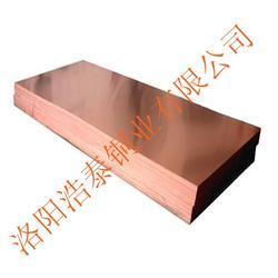 洛陽紫銅板哪家質量好-浩泰銅業全網銷量領先-紫銅板圖片