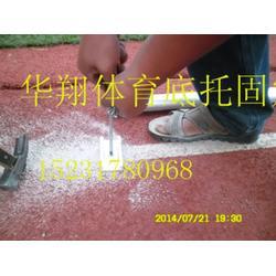 铝合金道牙规格作用铝合金道牙厂家,海兴县华翔体育器材厂图片