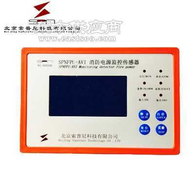 SPNFPM-AVI 消防设备电源监控传感器