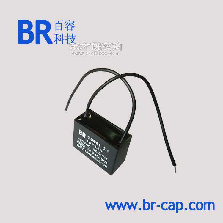cbb61 交流启动电容 电机电容 风扇电容