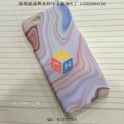 iphone手机壳水贴加工 手机外壳水贴 iphone保护套水贴图片