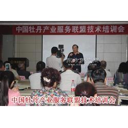 中国牡丹产业服务联盟一次会议圆满结束图片