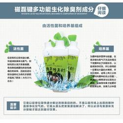 垃圾除味剂_磁磊键环保科技_高效垃圾除味剂图片