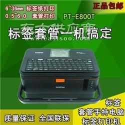 兄弟brother PT-E800TK/800T/850TKW套管标签一体机图片
