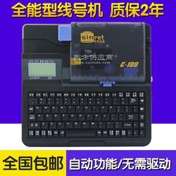 T800热缩管打号机C-180电脑快速套管打码机图片