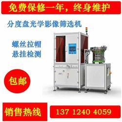 橡胶圈筛选机厂家、瑞科,影像筛选设备、深圳市橡胶圈筛选机图片