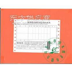 印刷厂供应工厂机打送货单印刷 入库单印刷 质量保证图片
