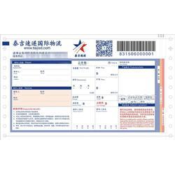 印刷厂供应 物流单印刷 快递单印刷 承运单印刷加工图片