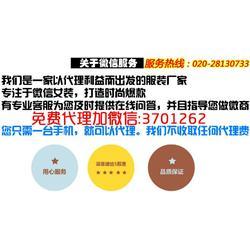 汕尾市微商代理_微衣服饰(图)_微商代理图片