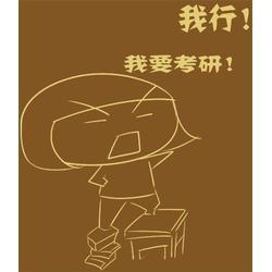 南京考研学习专家授课,富语堂教育(咨询), 南京考研学习图片