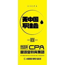 杭州注册会计师_富语堂教育_注册会计师图片