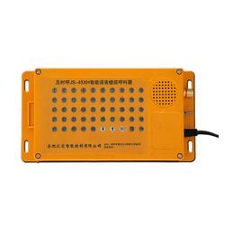 楼层呼叫器,汇宸智能控制,郑州楼层呼叫器图片