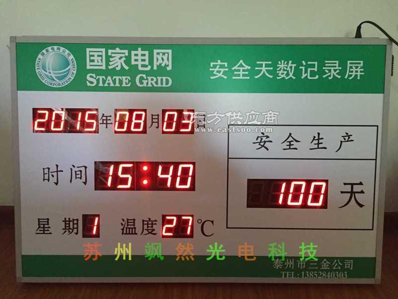 审讯室温湿度电子时钟万年历