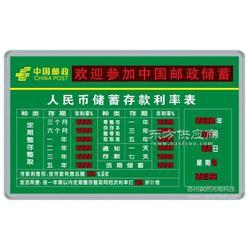 中国邮政银行信息显示屏 利率显示屏图片