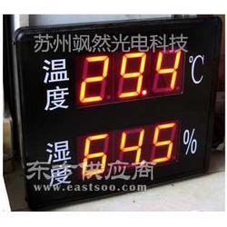 车间厂房高精度温湿度电子看板图片