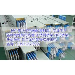 铝合金空气型母线槽、青岛空气型母线槽、扬中华茂图片