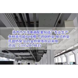 梯式桥架生产厂家、梯式桥架、华茂电器母线槽图片
