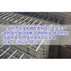 无锡梯式桥架、扬中华茂电器、钢制梯式桥架厂家图片