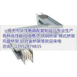 南京澆注型母線槽-鋁合金澆注型母線槽-揚中華茂電器圖片