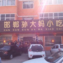 邯郸孙大妈小吃-孙大妈小吃学校(在线咨询)邯郸孙大妈图片