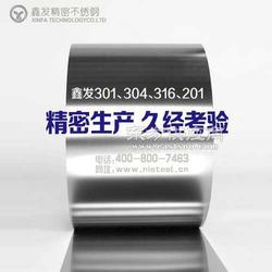 不锈钢带厂家首选鑫发金属 珠三角不锈钢带唯一大厂家图片