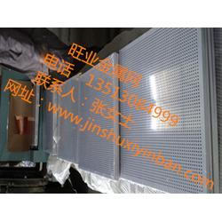 穿孔铝板查询_穿孔铝板_旺业金属网(多图)图片