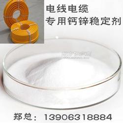 环保电线电缆料专用复合热稳定剂 PVC复合稳定剂图片