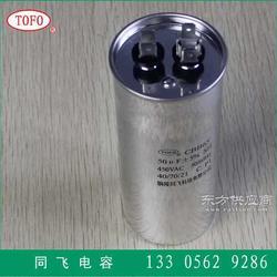 电容器CBB65铝壳电容器空调电容器图片