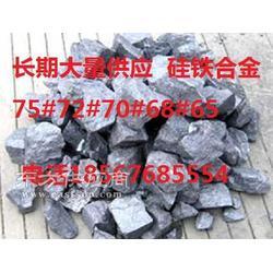 硅铁厂供应75/72图片