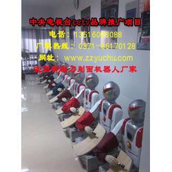 刀削面机器人贵吗(沈阳御厨)本溪刀削面机器人图片