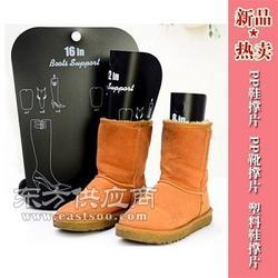 厂家PP靴撑片 塑料靴撑片 弹力靴撑片 多用途鞋撑片图片