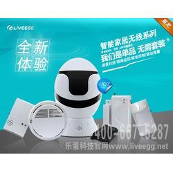智能家居用品品牌推荐|乐蛋科技(在线咨询)|柳州智能家居用品图片