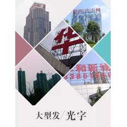 led发光字加工厂、南昌发光字加工、亿天广告(查看)图片