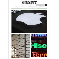 亿天广告工程厂家(图)、发光字加工厂、高安市发光字图片