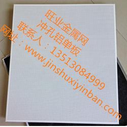 墙面铝合金穿孔吸音板 吸音板 旺业金属网图片