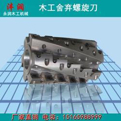 黄冈舍弃式螺旋刀头、永润木工机械、舍弃式螺旋刀头图片
