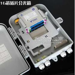 供应中国电信移动联通1分16光分路器箱图片