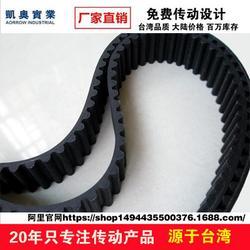同步带厂家_上海同步皮带_凯奥 同步皮带生产商图片
