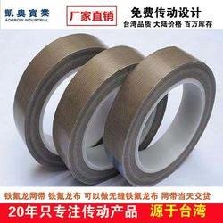 铁氟龙,凯奥-铁氟龙网带生产,铁氟龙高温布图片