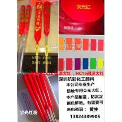 蜡烛专用荧光大红颜料 高温大红粉 石蜡红 深红色粉图片