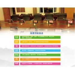 格创无纸化会议系统(图)_无纸化会议系统_无纸化会议图片