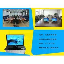 升降会议桌、定做升降会议桌(在线咨询)、青岛升降会议桌图片
