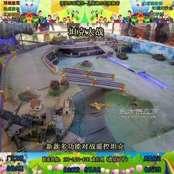 方向盘遥控坦克公园游乐设施,赚钱的盘遥控坦克儿童游乐项目图片