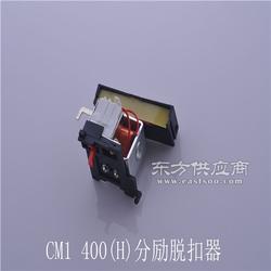 专业CM1-400型分励脱扣器低价特惠优质价廉口碑好图片