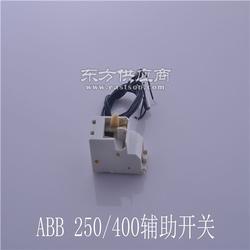 零售ABB辅助开关高标准量大从优欢迎订购图片